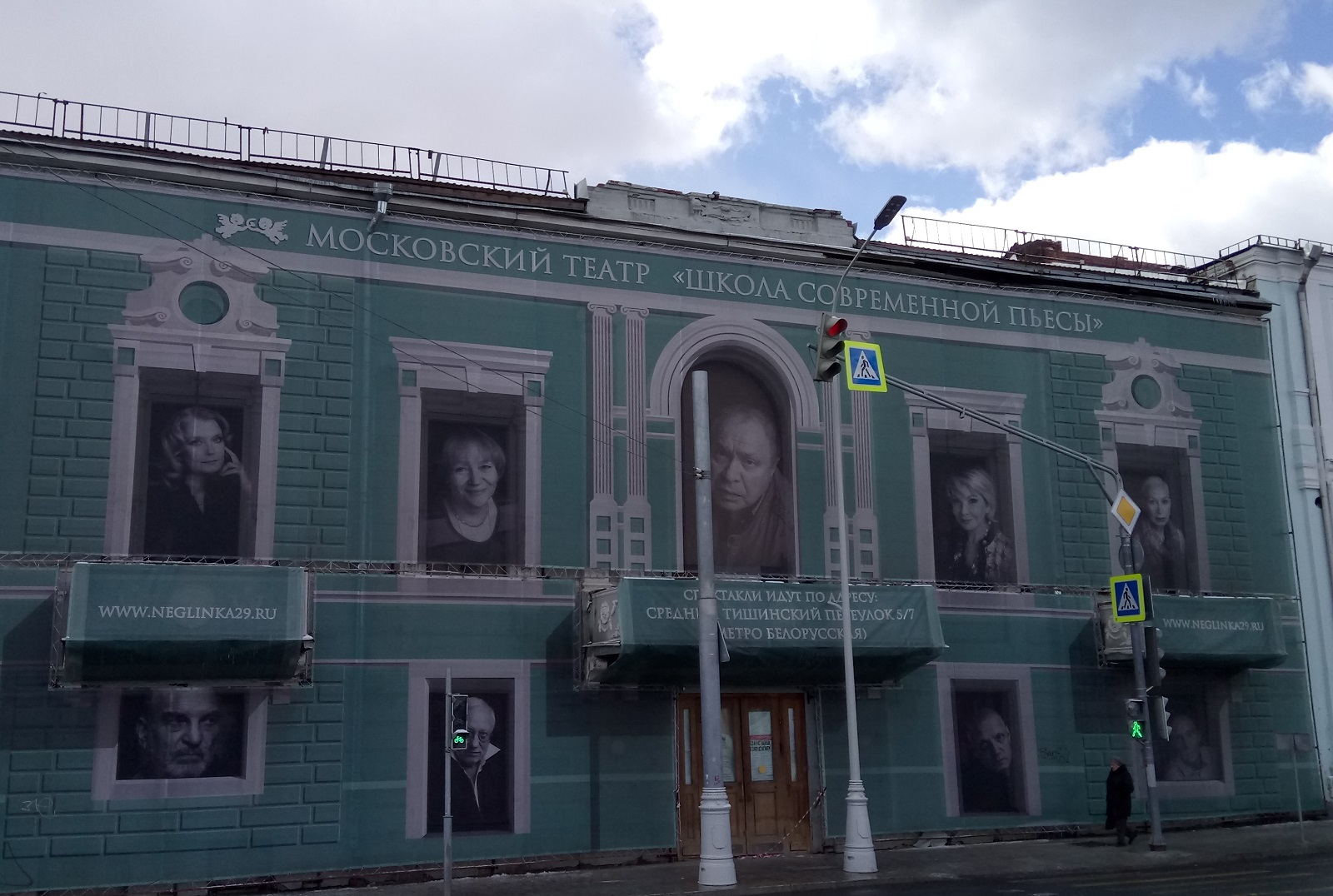 Moskva teater hus