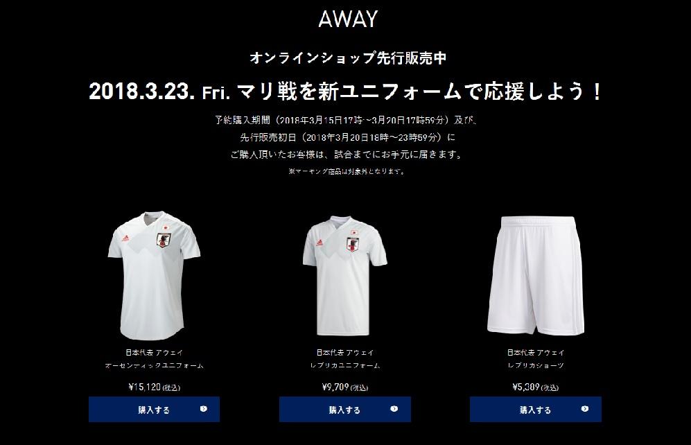 Japan ude trøje VM 2018